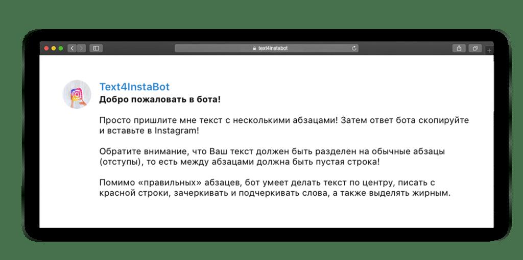 оформить текст для инстаграм